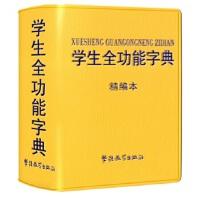 学生全功能字典:精编本 说词解字辞书研究中心 9787513813655 华语教学出版社
