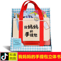 【�Y盒�b】我的����的手提包My Mommy's Tote日本益智游�蚶L本0-3-6�q����迷你玩具��P��涂色��低幼撕不��3