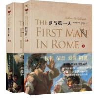 罗马第一人(上下2册)