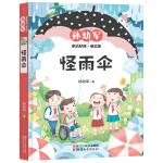 怪雨伞(孙幼军童话经典成长版)