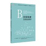 扶放有度实施优质教学(当代前沿教学设计译丛(第二辑))