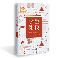 【2019新书现货出售】学生礼仪 9787555361558 吉林教育 穆清 知礼图书专营店