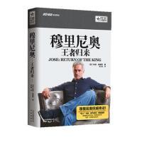 穆里尼奥 王者归来 [英]哈里・哈里斯 9787200132052 北京出版社[爱知图书专营店]