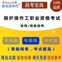 2020年锅炉操作工职业资格考试(技师/高级技师)易考宝典软件 (ID:5888)