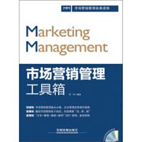 【全新正版】市场营销管理工具箱(附光盘) 徐伟 9787113168681 中国铁道出版社
