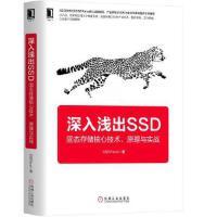 深入浅出SSD:固态存储核心技术、原理与实战 SSDFans 9787111599791 机械工业出版社