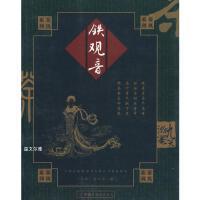 铁观音 池宗宪【稀缺旧书】