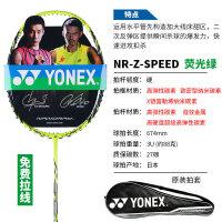 YONEX尤尼克斯羽毛球拍 单拍碳素进攻型男女专业羽拍