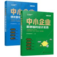 【全2册】中小企业薪酬福利设计实务+中小企业绩效量化考核设计实务 销售项目部门的薪酬模式各岗位的薪酬