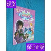 [二手旧书9成新]巴拉拉小魔仙6(第17-20集) /童趣出版有限公司?