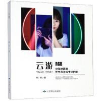 云游柯云北京燕山出版社9787540254001