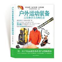 户外运动装备推荐及选购指南 世界品牌研究课题组 北京工业大学出版社 9787563939282