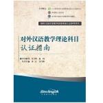 对外汉语教学理论科目认证指南(国际注册汉语教师资格等级认证参考用书)