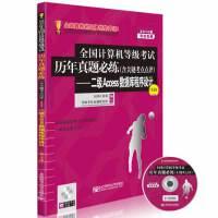 2014年全国计算机等级考试历年真题必练(含关键考点评注)――二级Access数据库程序设计(第4版)(真题集中复习,