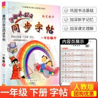 2020春 黄冈小状元 同步字帖 一年级/1年级下册 人教版