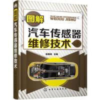 图解汽车传感器维修技术 【正版书籍】