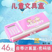 文具盒多功能带计算器带密码锁男女生中小学生儿童铅笔盒笔袋礼物奖品学习用品SN5856
