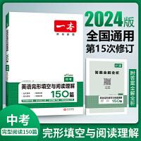 2022新版一本中考英语完形填空与阅读理解150篇 初中九年级英语完形填空与阅读理解组合专项训练题 初三英语试题精选练习
