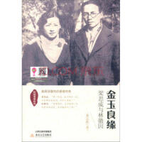 【二手95成新旧书】金玉良缘:林徽因与梁思成 9787537843485 北岳文艺出版社