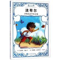 法布尔(寻找昆虫学家之旅)/名人传