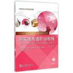 【正版现货】新实用英语听说教程(上) 陈薇薇 9787512115972 北京交通大学出版社