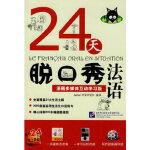 【正版全新直发】24天脱口秀法语:漫画多媒体互动学习版(附赠1张CD) (法)博杰译 9787561925430 北京