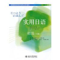 实用日语初级(下册)
