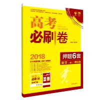 2018新版 高考必刷卷押题6套 数学(理)全国1卷适用 课标卷