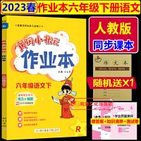 2020春黄冈小状元六年级下语文作业本人教版R小学六年级下册语文部编版