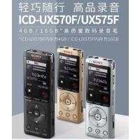 Sony/索尼录音笔ICD-UX570F ux575f 8g 16g 专业高清降噪学生用便携随身超长待机 px240px
