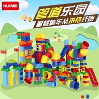 惠美积木 兼容乐高益智滑道场景积木3-6周岁拼插大颗粒积木孩玩具HM633