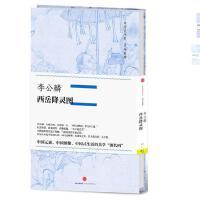 中国美术史大师原典系列 李公麟・西岳降灵图