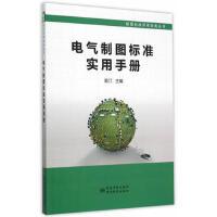 制图标准学用指南丛书 电气制图标准实用手册
