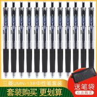 日本三菱UMN-138水笔 三菱138彩色按动中性水笔0.38mm 盒装