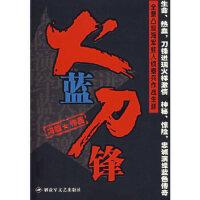 【新书店正版】火蓝刀锋冯骥9787503320347解放军文艺出版社