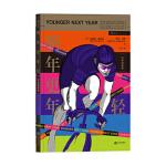 明年更年轻:运动赋能篇[美] 克里斯・克劳利(Chris Crowley), 亨利・洛奇(Hen江西人民出版社9787