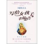 【新书店正版】写给女孩子的幸福忠告(图文珍藏版)卡耐基夫人群言出版社9787800804533