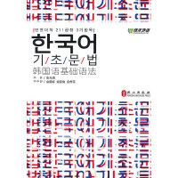 韩国语基础语法――金光洙语法系列丛书