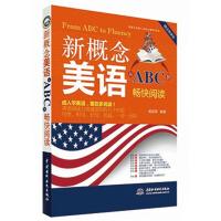 新概念美语从ABC到畅快阅读