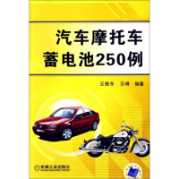 汽车摩托车蓄电池250例 云振东,云峰 9787111216582