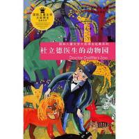 国际儿童文学大奖得主经典系列:杜立德医生的动物园