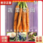 绿手指丛书----蔬菜花园 乔・惠廷厄姆 湖北科学技术出版社 9787535240873 新华正版 全国85%城市次日
