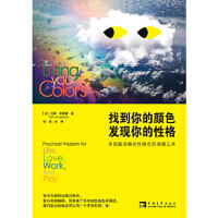 【新书店正品包邮】 找到你的颜色,发现你的性格 (美)麦德隆 9787515301303 中国青年出版社