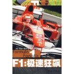 【包邮】 F1:极速狂飙 (荷)费海尔;龙艳 9787536054455 花城出版社