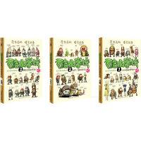 酷虫学校系列丛书(1-3)(内含DIY益智酷虫棋和人名贴)