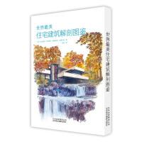 世界最美住宅建筑解剖图鉴