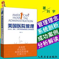美国医院管理 从文化 组织 工具三维视角看美国人如何管医院 刘宇著 光明日报出版社