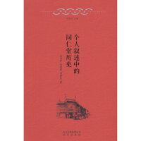 【正版直发】北京口述历史1 个人叙述中的同仁堂历史 定宜庄 9787200109306 北京出版社