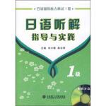 日语听解指导与实践(1级)(附MP3光盘) 刘小珊,陈访泽 9787561140277 大连理工大学出版社