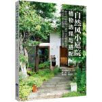 自然风小庭院设计――植物选择与搭配